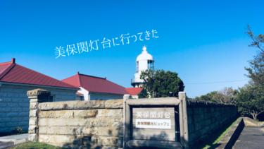 松江の美保関灯台から見る景色が絶景だった件。