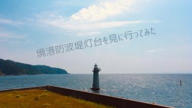 【目の前が全部海!】境港の端っこにある境港防波堤灯台を見に行ってみました。