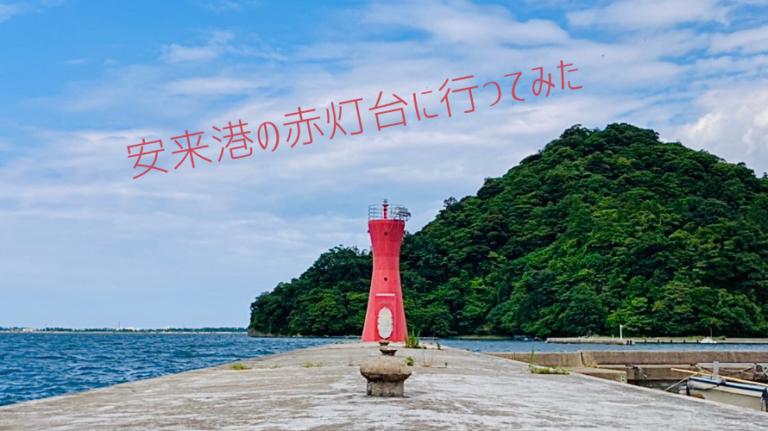 安来港 赤灯台