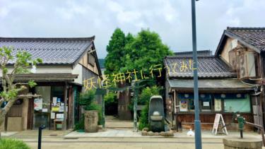 境港の水木しげるロード沿い「妖怪神社」に行ってみました。