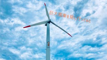 なかうみ農村公園の巨大風車を見に行ってみました。