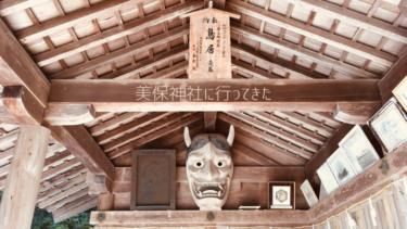 島根県松江市「美保神社」と「青石畳み通り」に行ってきました。